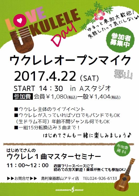 f:id:shima_c_kouriyama:20170323124515j:plain