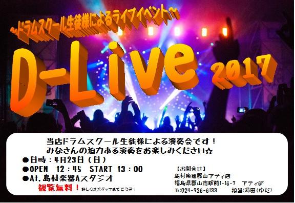 f:id:shima_c_kouriyama:20170407133315j:plain