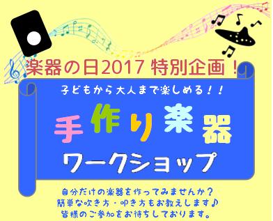 f:id:shima_c_kouriyama:20170519144115p:plain