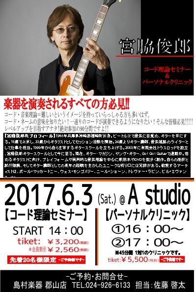 f:id:shima_c_kouriyama:20170520165401j:plain