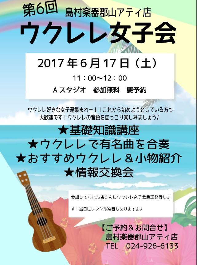 f:id:shima_c_kouriyama:20170523155356j:plain