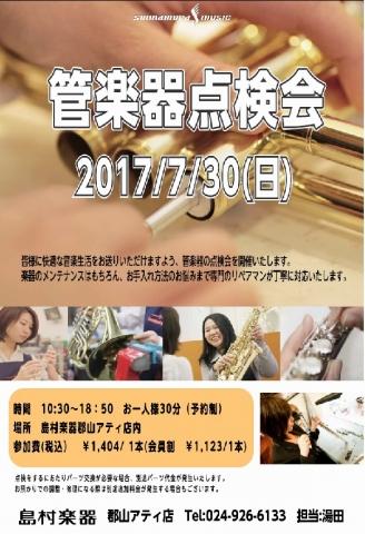 f:id:shima_c_kouriyama:20170721211906j:plain