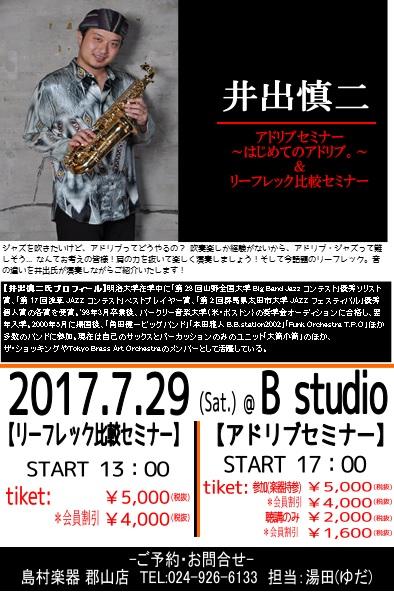 f:id:shima_c_kouriyama:20170721215610j:plain