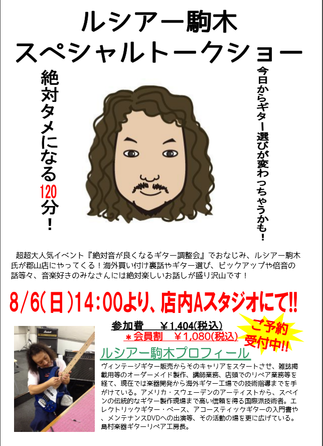 f:id:shima_c_kouriyama:20170803142714p:plain