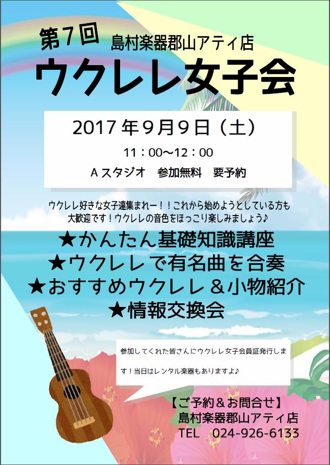 f:id:shima_c_kouriyama:20170830143158p:plain