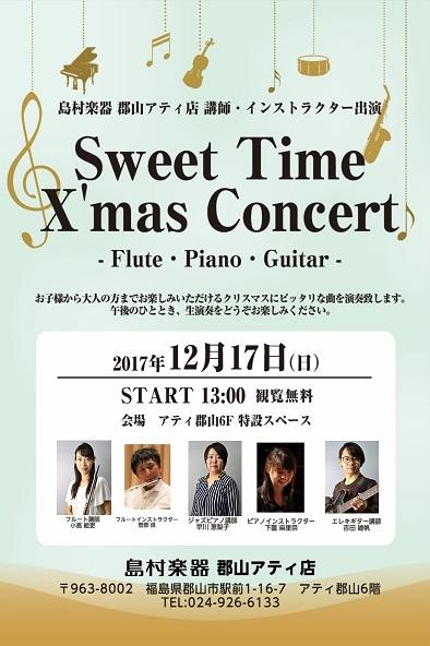 f:id:shima_c_kouriyama:20171118171646j:plain