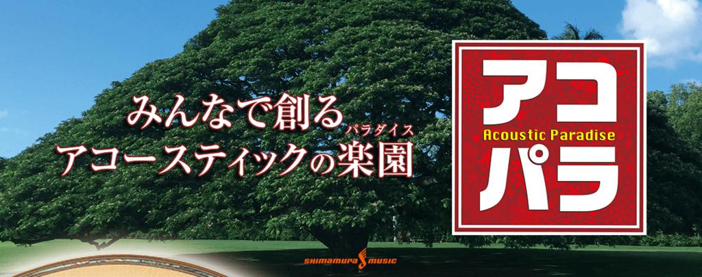 f:id:shima_c_kouriyama:20180104162654p:plain