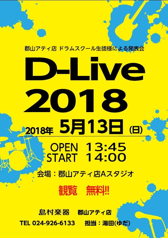 f:id:shima_c_kouriyama:20180511133612j:plain