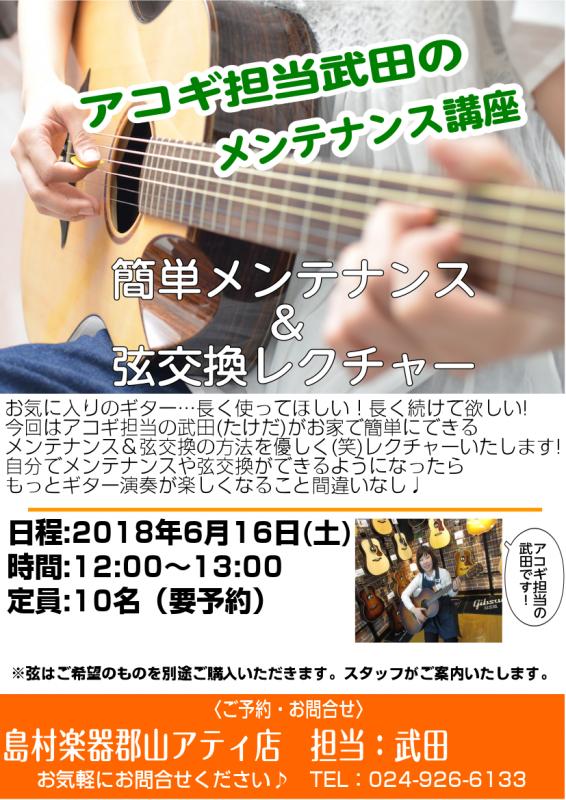 f:id:shima_c_kouriyama:20180604150011p:plain