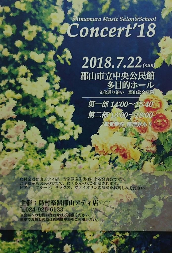 f:id:shima_c_kouriyama:20180614142535j:plain