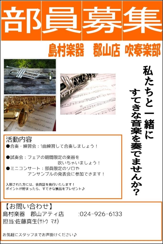f:id:shima_c_kouriyama:20180618163948j:plain