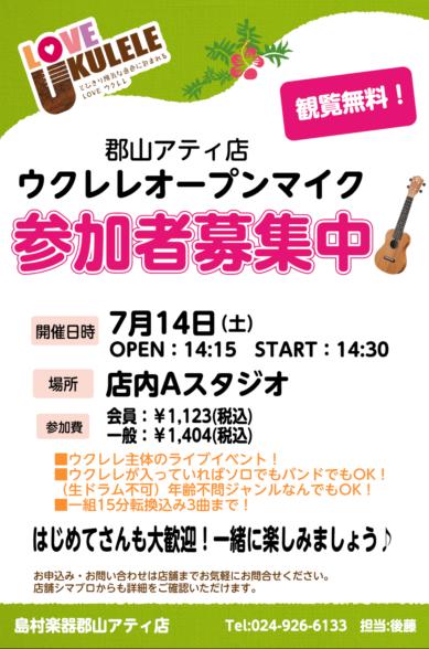 f:id:shima_c_kouriyama:20180625123929p:plain