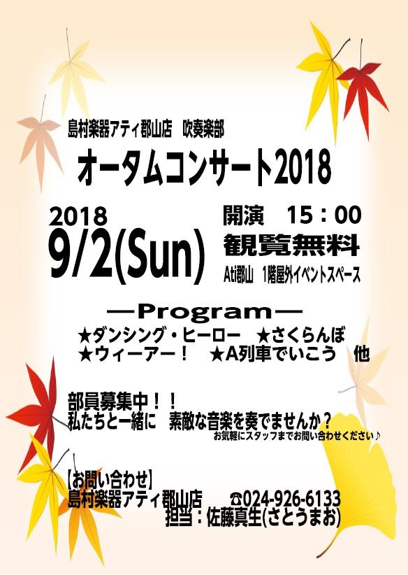 f:id:shima_c_kouriyama:20180801173812j:plain