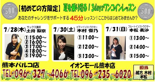 f:id:shima_c_kumamoto-a:20160711115512j:plain