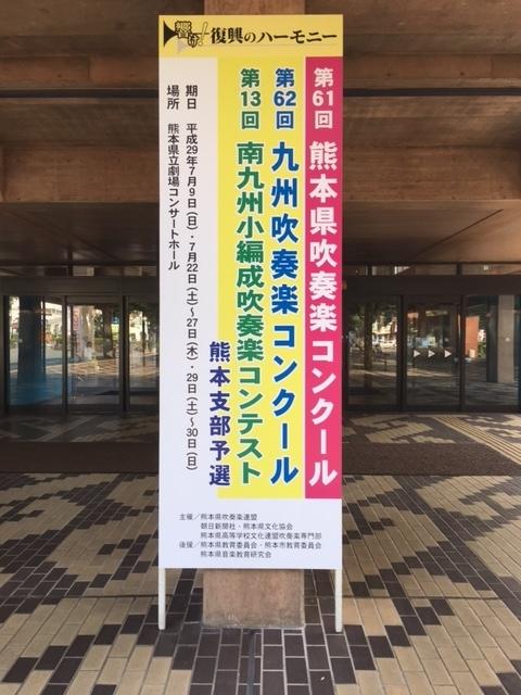 f:id:shima_c_kumamoto-a:20170728113847j:plain