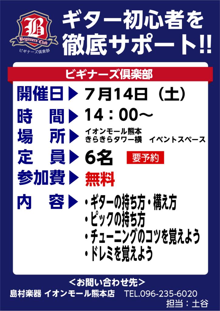 f:id:shima_c_kumamoto-a:20180704112541p:plain