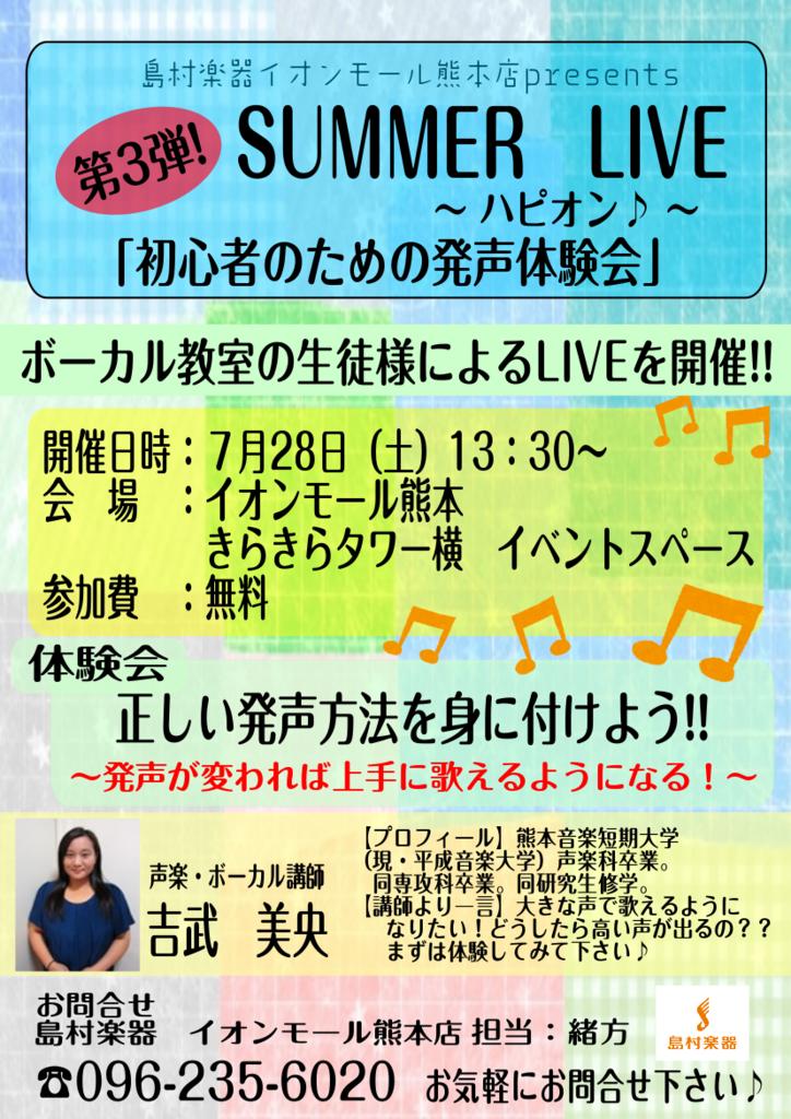 f:id:shima_c_kumamoto-a:20180705153735p:plain