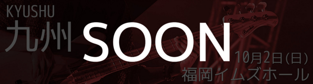 f:id:shima_c_kumamoto:20170824133535j:plain