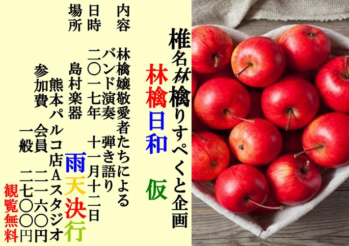 f:id:shima_c_kumamoto:20170929193315p:plain