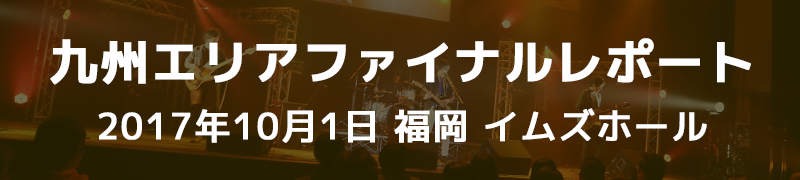 f:id:shima_c_kumamoto:20171003163817p:plain