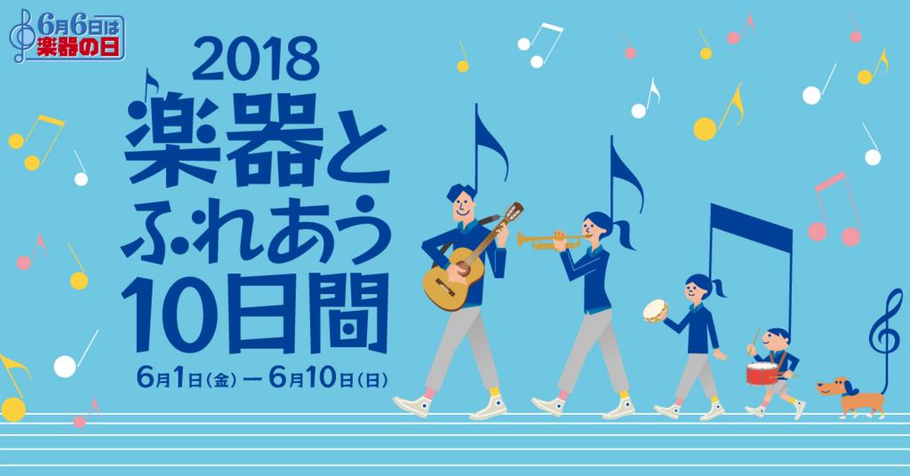f:id:shima_c_kumamoto:20180601153857j:plain