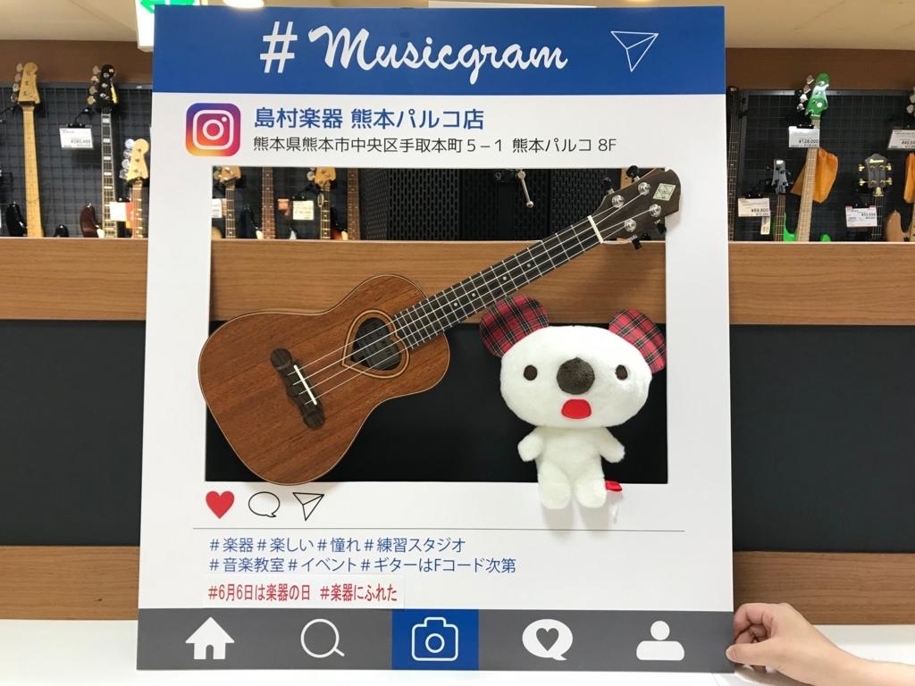f:id:shima_c_kumamoto:20180601183202j:plain