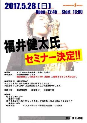 f:id:shima_c_kurashiki:20170512155108j:plain