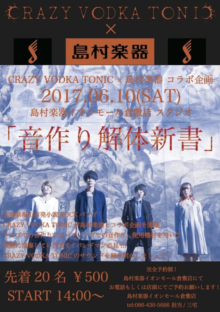 f:id:shima_c_kurashiki:20170520124634j:plain