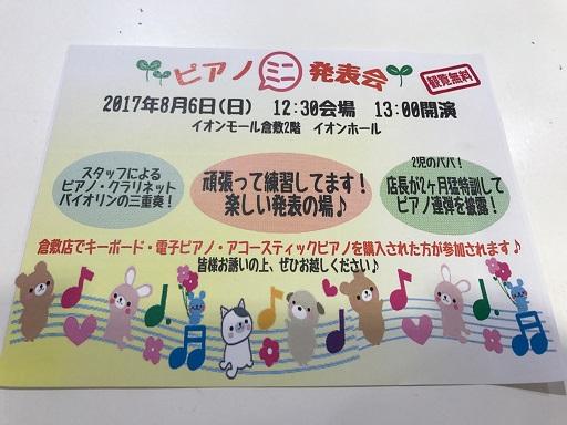 f:id:shima_c_kurashiki:20170717170535j:plain