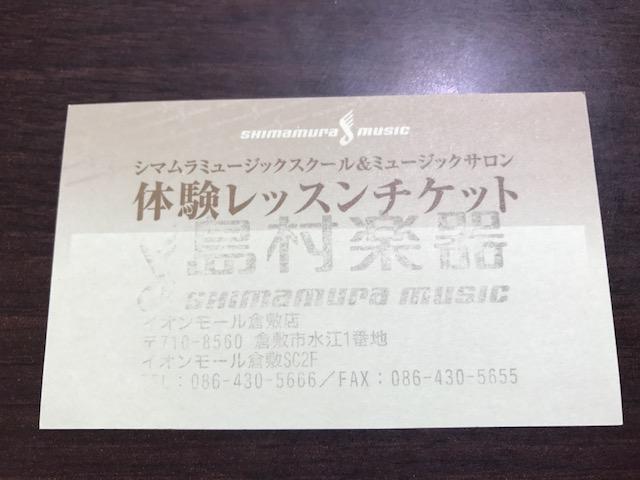 f:id:shima_c_kurashiki:20171010190605j:plain