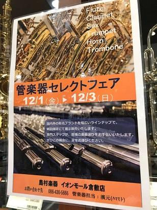 f:id:shima_c_kurashiki:20171129201857j:plain