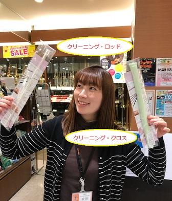 f:id:shima_c_kurashiki:20180123185459j:plain