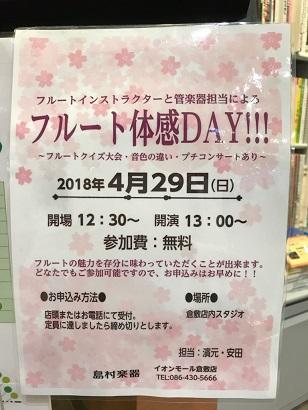 f:id:shima_c_kurashiki:20180321175538j:plain