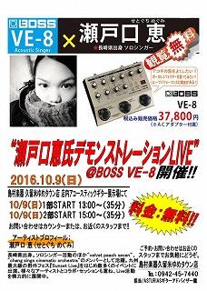 f:id:shima_c_kurume:20161011113045j:plain