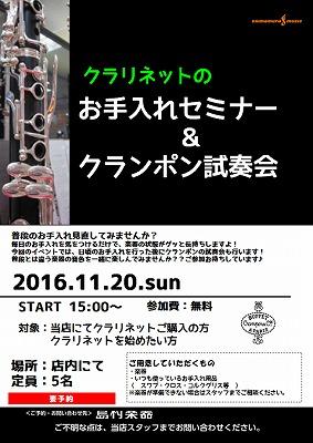 f:id:shima_c_kurume:20161101174010j:plain