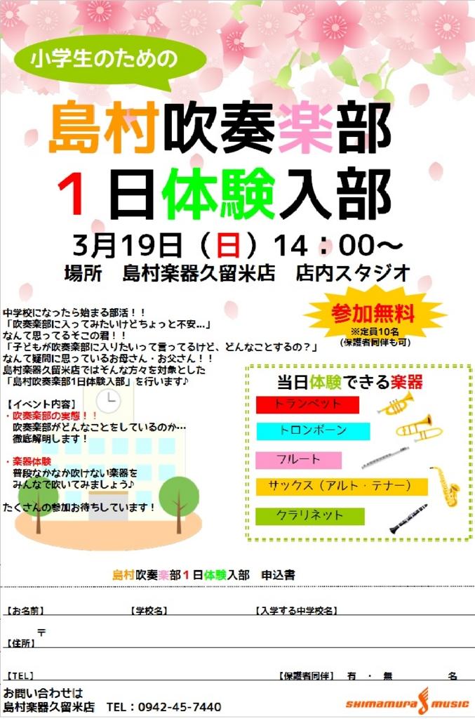 f:id:shima_c_kurume:20170215143830j:plain