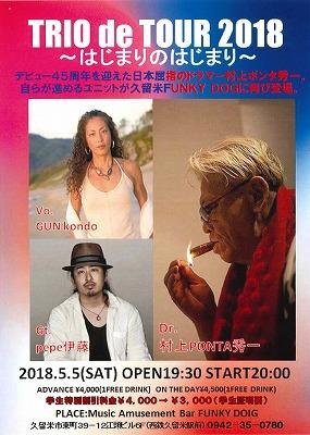 f:id:shima_c_kurume:20180426174626j:plain
