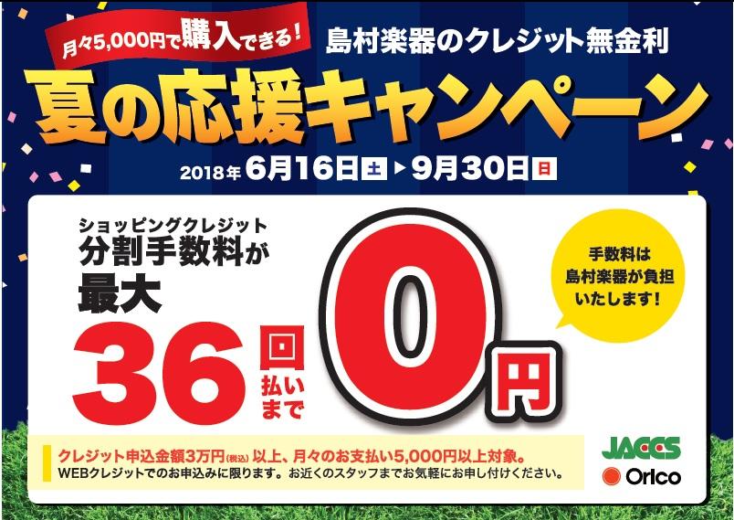 f:id:shima_c_kurume:20180705205817j:plain