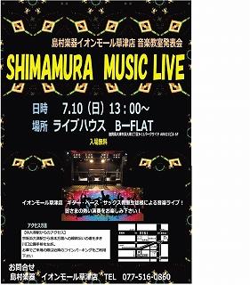 f:id:shima_c_kusatsu:20160705162334j:plain