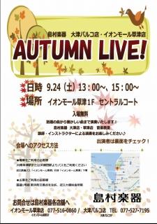 f:id:shima_c_kusatsu:20160828204127j:plain