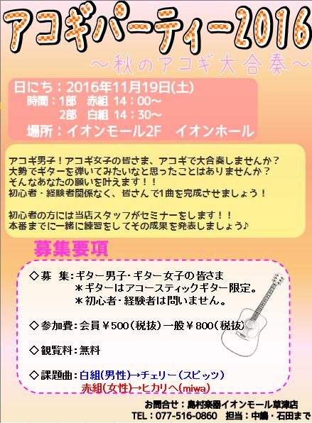 f:id:shima_c_kusatsu:20161011193654p:plain