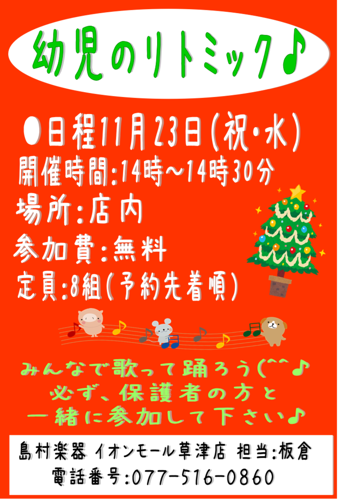 f:id:shima_c_kusatsu:20161118161247p:plain