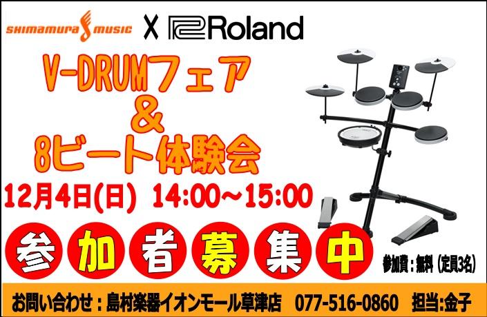 f:id:shima_c_kusatsu:20161126180943j:plain