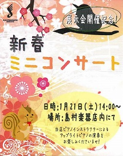 f:id:shima_c_kusatsu:20170116183053j:plain