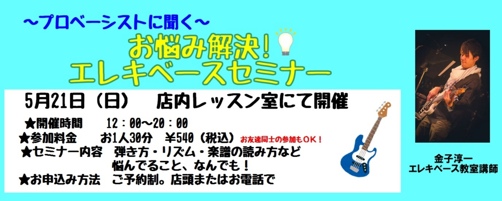f:id:shima_c_kusatsu:20170507152217j:plain