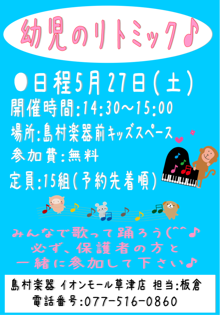f:id:shima_c_kusatsu:20170514213549p:plain