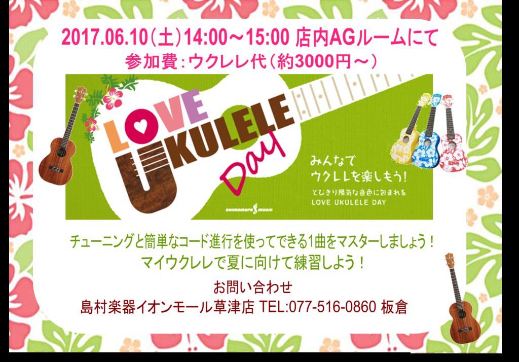 f:id:shima_c_kusatsu:20170601184612p:plain