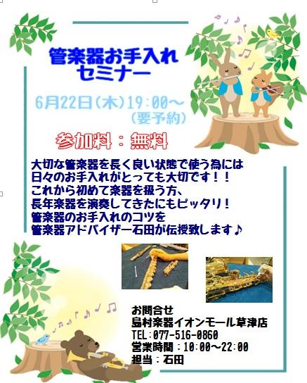 f:id:shima_c_kusatsu:20170608115359j:plain
