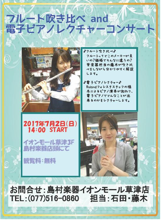 f:id:shima_c_kusatsu:20170625182152p:plain