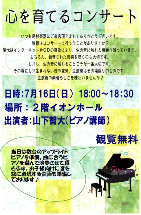 f:id:shima_c_kusatsu:20170713164217p:plain